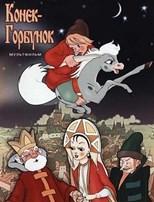 دانلود زیرنویس فارسی The Hunchback Horse (Konyok-Gorbuno / Конёк-Горбунок)                          1947