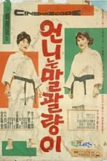 دانلود زیرنویس فارسی My Sister Is a Hussy (Eonni-neun Malgwallyang-i / 언니는 말괄량이)                          1961