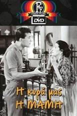 دانلود زیرنویس فارسی I Kyra Mas, I Mammi (Η Κυρά Μας η Μαμμή)                          1961