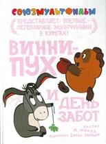 دانلود زیرنویس فارسی Winnie the Pooh and a Busy Day (Vinni-Pukh i den zabot / Винни-Пух и день забот)                          1972