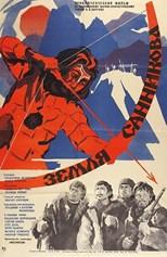 دانلود زیرنویس فارسی The Sannikov Land (Земля Санникова)                          1973