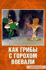 دانلود زیرنویس فارسی Kak griby s Gorokhom voevali (Как грибы с горохом воевали)                          1977