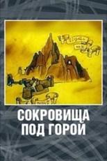 دانلود زیرنویس فارسی The Hobbit. Treasures Under the Mountain (Хоббит. Сокровища под горой)                          1991