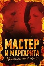 دانلود زیرنویس فارسی Master i Margarita - فصل اول                          2005