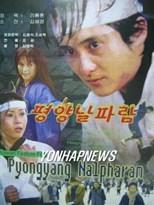 دانلود زیرنویس فارسی Pyongyang nalpharam (평양 날파람 / 武藝圖譜通志)                          2006