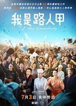 دانلود زیرنویس فارسی I Am Somebody (Wo shi lu ren jia / 我是路人甲)                          2015
