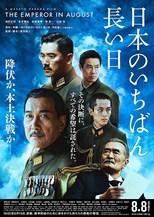 دانلود زیرنویس فارسی The Emperor in August (Nihon no Ichiban Nagai hi / 日本のいちばん長い日)                          2015