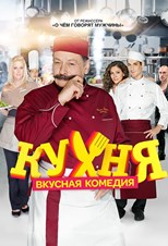 دانلود زیرنویس فارسی Kukhnya (The Kitchen / Кухня)                          2012