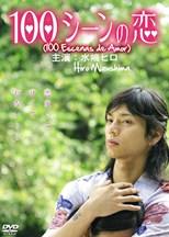 دانلود زیرنویس فارسی 100 Love Scenes (100 Scene No Koi / 100シーンの恋)                          2007