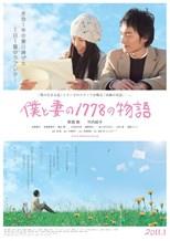 دانلود زیرنویس فارسی 1,778 Stories of Me and My Wife (Boku to tsuma no 1778 no monogatari / 僕と妻の1778の物語)                          2011