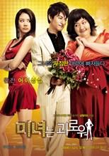 دانلود زیرنویس فارسی 200 Pounds Beauty (Minyeoneun Goerowo / 미녀는 괴로워)                          2006