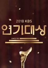 دانلود زیرنویس فارسی 2018 KBS Drama Awards (KBS Yeon-gi Daesang / KBS 연기대상)                          2018
