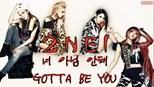 دانلود زیرنویس فارسی 2NE1 - GOTTA BE YOU                          2014