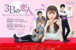 دانلود زیرنویس فارسی 3B no Koibito (3B Lover / 3Bの恋人)                          2021