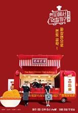 دانلود زیرنویس فارسی 4 Wheeled Restaurant Season 2: China (현지에서 먹힐까 중국편 / Hyeonjieseo Meokhilkka Junggugpyeon)                          2018