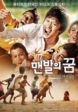 دانلود زیرنویس فارسی A Barefoot Dream (Maen-bal-eui Ggoom / 맨발의 꿈)                          2010