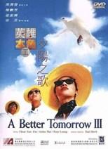دانلود زیرنویس فارسی A Better Tomorrow III: Love and Death in Saigon (Ying hung boon sik III jik yeung ji gor / 英雄本色3-夕陽之歌)                          1989