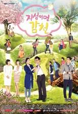 دانلود زیرنویس فارسی A Tale of Two Sisters (Jiseongimyeon Gamcheon / 지성이면 감천)                          2013