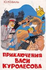 دانلود زیرنویس فارسی Приключения Васи Куролесова (Adventures of Vasya Kurolesov)                          1981