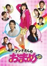 دانلود زیرنویس فارسی Anna-san no Omame (The Best Friend of Beautiful Anna / アンナさんのおまめ)                          2006