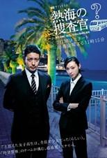 دانلود زیرنویس فارسی Atami no Sousakan (Atami's Police Investigators / 熱海の捜査官)                          2010