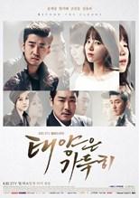 دانلود زیرنویس فارسی Beyond the Clouds (The Full Sun / Taeyangeun Gadeukhee / 태양은 가득히)                          2014
