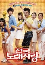 دانلود زیرنویس فارسی Born to Sing (National Singing Contest / Jeonguk Norae Jarang / 전국노래자랑)                          2013