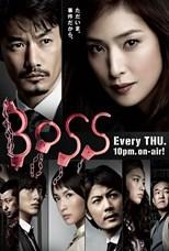 دانلود زیرنویس فارسی BOSS Season 2 (BOSS 2nd Shizun / BOSS 2ndシーズン)                          2011